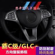 賓士 Benz C 方向盤 按鍵貼 W205 GLC c300 c200 x253 改裝 碳纖
