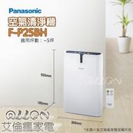 Panasonic國際牌 空氣清淨機 F-P25BH/F-PXJ30W/F-VXF35W/F-PXF35W-W