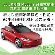 Tesla 特斯拉 Model S 兒童電動車 玩具車 電動車 電動汽車_2017年後款式【附發票】