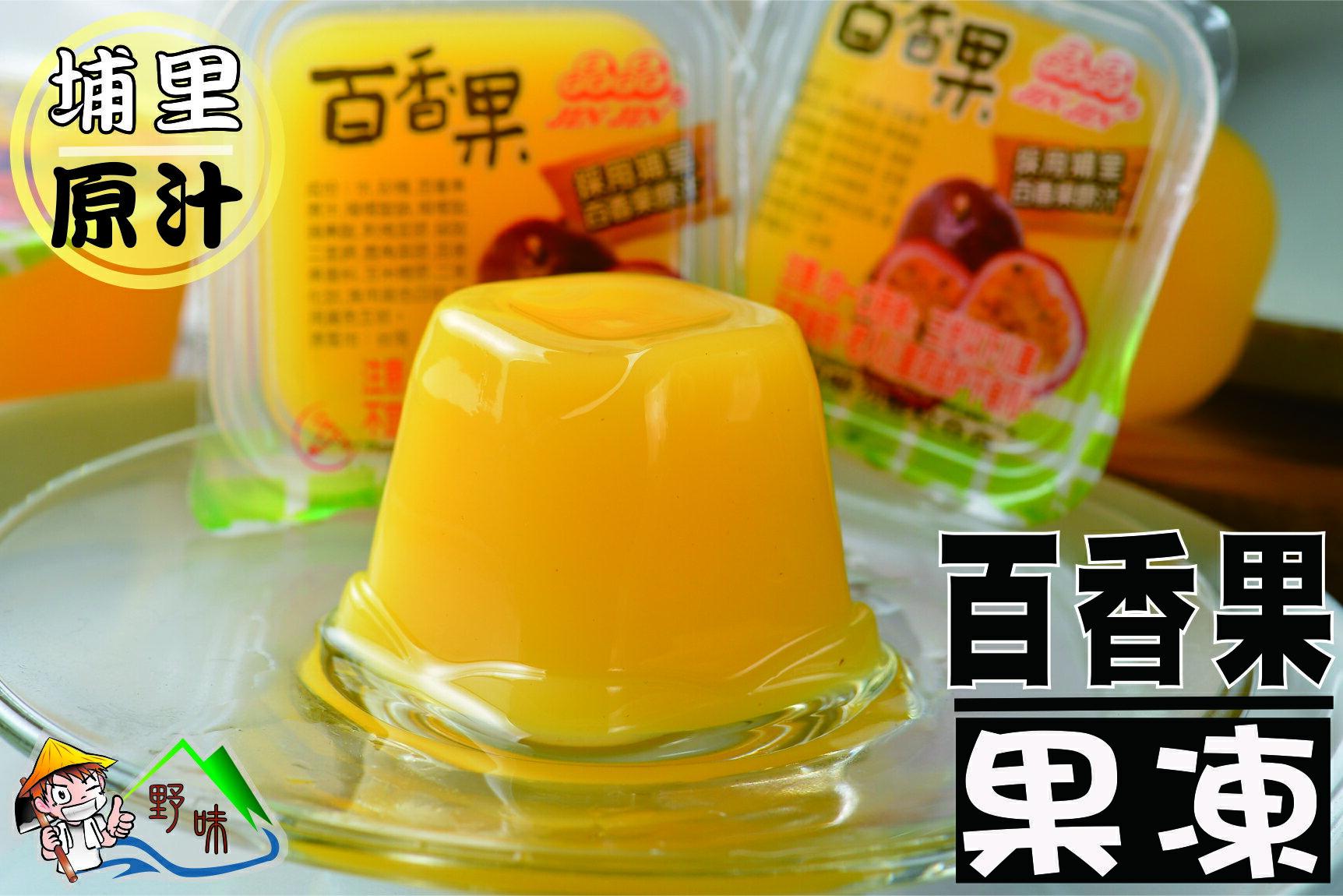 【野味食品】晶晶百香果椰果(果凍 蒟蒻)(埔里百香果原汁)(240g/包,6顆,515g/包,13顆)