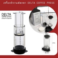 เครื่องทำกาแฟพกพา Delta Coffee Press