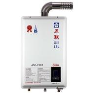 五聯牌強排智能控溫熱水器 ASE-7603