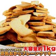 !-烤 ☆ 豆漿豆渣餅乾平原 1 約 100 流行公斤 / cookie 飲食 / 食物 / 餐取代飲食 / 飲食 / 糖果 / 排名 / 有趣 / Lifetech foods and cosme