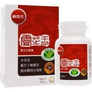 【葡萄王】認證靈芝60粒*(國家調節免疫力健康食品認證 靈芝多醣12%)