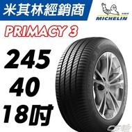 米其林 JK輪胎館 輪胎 MICHELIN 米其林輪胎 PRIMACY 3 18吋 245/40/18