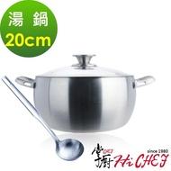 【CHEF 掌廚】316不鏽鋼 七層複合金湯鍋20cm(電磁爐適用 附湯杓)