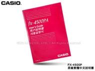 CASIO 工程用計算機 國隆 FX-4500P / FX-1000F / FX-5000F 原廠繁體中文說明書