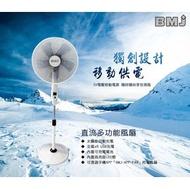 DC直流多功能風扇 電扇 直立式 落地扇 USB充電 太陽能 LED燈