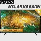 SONY索尼 65吋 4K HDR連網液晶電視(KD-65X8000H)