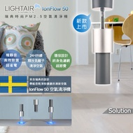 LightAir IonFlow 50 Solution PM2.5 吊頂式精品空氣清淨機