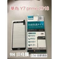 """""""扛壩子"""" 華為 HUAWEI Y7 PRIME 2018  滿版全膠 2.5D AI  9H 鋼化螢幕玻璃保護貼"""