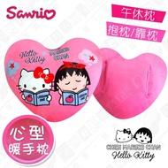 【Hello Kitty x 小丸子】超可愛聯名款 心型 午安枕 暖手枕 抱枕 靠枕 多用途(三麗鷗正版授權)