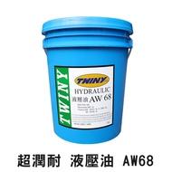 【油夠讚】超潤耐 TWINY 液壓油 操作油 68AW AW68  5加侖 18公升 可替代 中油 R68 免運