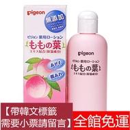 【全店免運  】日本 Pigeon 貝親 - 桃葉爽身乳液/桃子精華液體爽身粉痱子水/桃子水