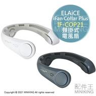 日本代購 空運 2021新款 ELAiCE IF-COP21 頸掛式 電風扇 USB 充電式 抗菌加工 掛脖 風扇