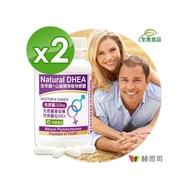 【赫而司】金幸韻山藥精華全素膠囊Natural DHEA(90顆*2罐)