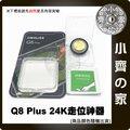 黃金版 Q8 PLUS 鍍金搖桿 迷你 吸盤式 適用空拍機 飛行 遊戲 手機搖桿 類比搖桿 小齊的家