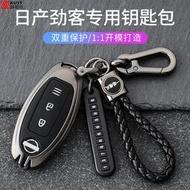 適用2020款新日產勁客專用鑰匙包套豪華版汽車遙控改裝殼扣男1.5L