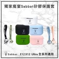 限定版 Sabbat X12 E12保護套 液態矽膠 保護殼 Sabbat x12pro ultra E12ultra