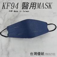 台灣優紙 醫療 KF94韓式立體口罩10入/盒-深藍色 魚型口罩 魚形口罩