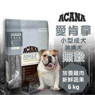 ACANA愛肯拿 小型成犬無穀配方(放養雞肉+新鮮蔬果)6kg