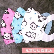 HAOFA - HAOFA x MASK - 3D 無痛感立體口罩(可愛貓熊款)-兒童- 粉紅貓熊 * 6-50入/盒*6