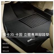 【上益汽車用品】福卡3D 卡固 立體專用腳踏墊MAZDA~CX3 CX5 MAZDA3 MAZDA6-A款車型