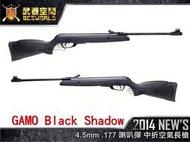 【武雄】GAMO Black Shadow 4.5mm .177 喇叭彈 中折空氣長槍-E0100145
