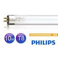 【民權橋電子】PHILIPS 飛利浦 TUV 10W T5~T8 UVC 新式紫外線殺菌燈管 T5/T8通用款