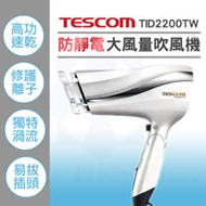 TESCOM TID2200 防靜電吹風機 TID2200TW tid 2200