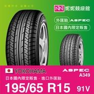 YOKOHAMA 195/65/R15 ASPEC A349 ㊣日本橫濱原廠製境內販售限定㊣平行輸入外匯胎