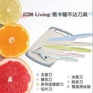 iCON Living馬卡龍不沾刀具