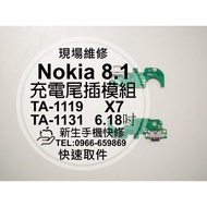 【新生手機快修】Nokia 8.1 TA-1119 X7 尾插模組 送工具 接觸不良 無法充電傳輸 麥克風 現場維修更換