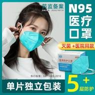 【帛意】醫用外科n95口罩醫療級別多層防護醫生專用防病菌滅無菌kn95口罩露天拍賣