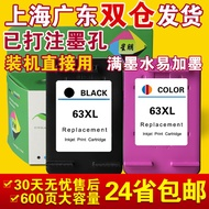 Star friends for HP63 ink cartridge HP deskjet2130 3630 printer cartridge HP 63XL ink cartridge-blac