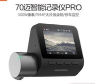 Xiaomi International Edition 70 Mai pro car driving recorder hidden monitoring car