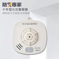 【防災專家】日本製10年型住宅用火災警報器 偵熱型(住警器 偵測器 探測器 廚房 偵熱 滅火器)