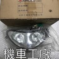 機車工廠 晶鑽100 晶鑽 大燈組 大燈 前燈組 SUZUKI 正廠零件