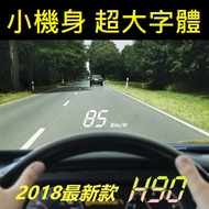 Nissan All New Livina H90 OBD2 HUD 抬頭顯示器