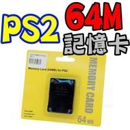 PS2 PlayStation2 主機 專用 64M 64MB 高容量 全新 副廠 記憶卡 遊戲存檔專用【台中恐龍電玩】