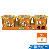 阿Q桶麵 雞汁排骨風味桶(107g*3入) 蝦皮24h 現貨