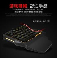 單手鍵盤 單手鍵盤吃雞神器機械手感左手鍵盤個性透光鍵帽游戲外設鍵滑鼠套 免運 維多