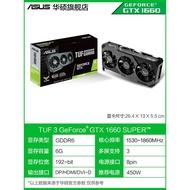 Asus/華碩GTX1660/1660S台式機電腦吃雞電競遊戲1060ti 6G電競主機1660 super ROG猛禽