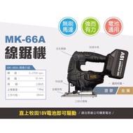 線鋸機 MK-POWER 無刷 18V 線鋸機 [空機] MK-66A 通用牧田18V電池 (含稅/附發票) 原廠公司貨