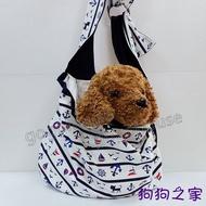☆狗狗之家☆水手風藍白條紋親子背袋 寵物外出前背袋~附安全扣環(背帶可調長度)