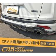 汽車配件屋 實體店面 CRV 5代 專用 空力套件