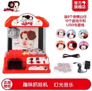 兒童夾娃娃機玩具家用小型迷你抓娃娃機游戲機夾公仔糖果機遊戲機
