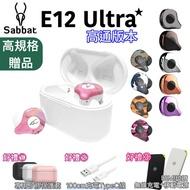 [原廠授權] Sabbat E12 Ultra 雲石版 魔宴 高通版 5.0 藍芽耳機 無線藍芽耳機 運動耳機 升級版