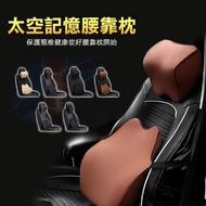 【VENCEDOR】太空記憶棉車用腰靠組型1組(頭枕 頸枕 腰靠 汽車百貨 太空記憶棉車座用椅腰靠頸枕)