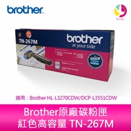 Brother原廠碳粉匣 紅色高容量 TN-267M 適用:Brother HL-L3270CDW/DCP-L3551CDW▲最高點數回饋23倍送▲